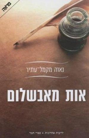 Ot me-Avshalom - Book cover of 'Ot me-Avshalom'