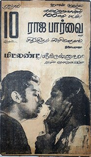 <i>Raja Paarvai</i> 1981 film by Singeetam Srinivasa Rao