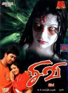 tamil play hollywood horror movies download