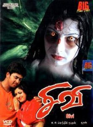 Sivi (film) - VCD cover