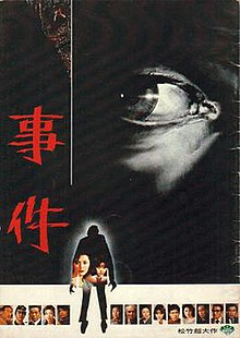 The Incident (1978 film).jpg