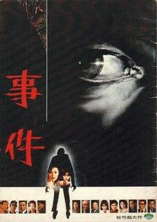 <i>The Incident</i> (1978 film) 1978 film by Yoshitarō Nomura