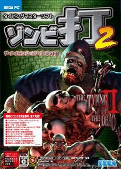 Typing of the Dead 2 cover.jpg