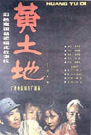 Yellow Earth - Theatrical release poster
