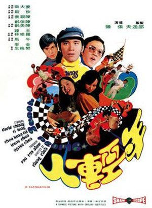Young People (1972 film) - Film poster