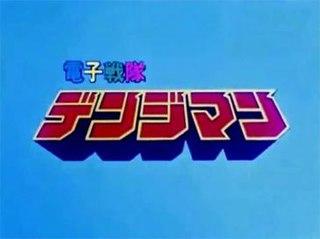 <i>Denshi Sentai Denjiman</i>