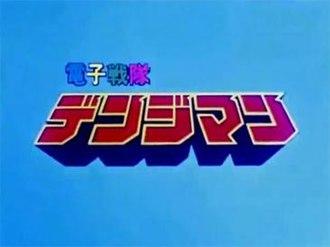 Denshi Sentai Denziman - Title Screen
