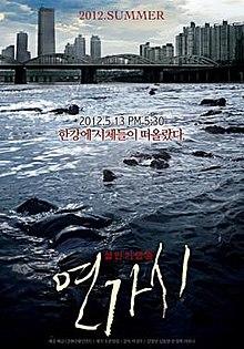 Deranged 2012 Film Wikipedia