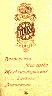 Dux Factory Aircraft plant in Moscow, also produced motorcycles, cars, airships