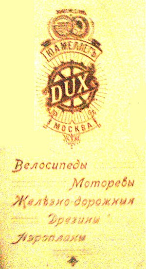 Dux Factory - Original Dux logo. Below is written - Bicycles, Motoreves, Railcars, Airplanes