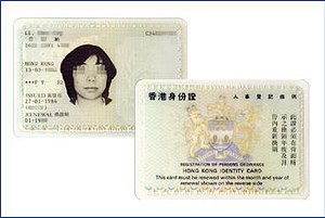 Hong Kong Identity Card - First generation of computerised HKID