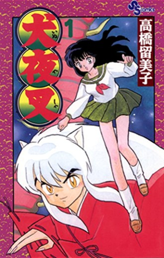 Inuyasha - Cover of the first tankōbon volume of Inuyasha, as published by Shogakukan on May 18, 1997, featuring Inuyasha and Kagome Higurashi.