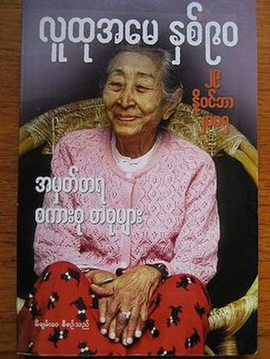 Ludu Daw Amar -  People's Mother at 90 - Ludu Daw Amar's 90th. birthday book of tributes