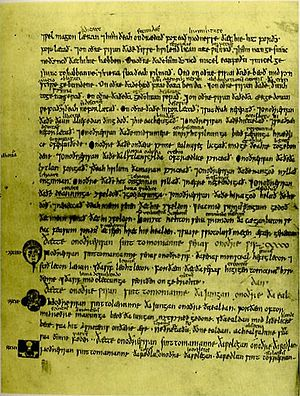 Pastoral Care - A page from a contemporary copy of Alfred the Great's translation of Pastoral Care into Anglo-Saxon.  This copy was sent to the bishop of Worcester.