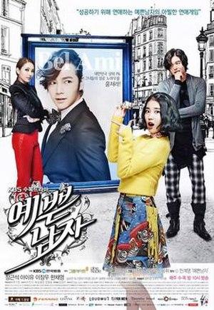 Bel Ami (TV series) - Promotional poster for Bel Ami