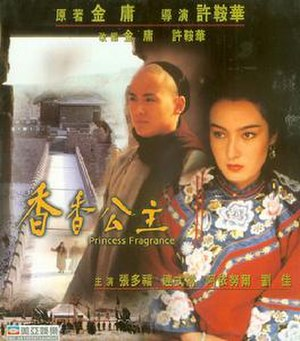 Princess Fragrance (film) - VCD cover art