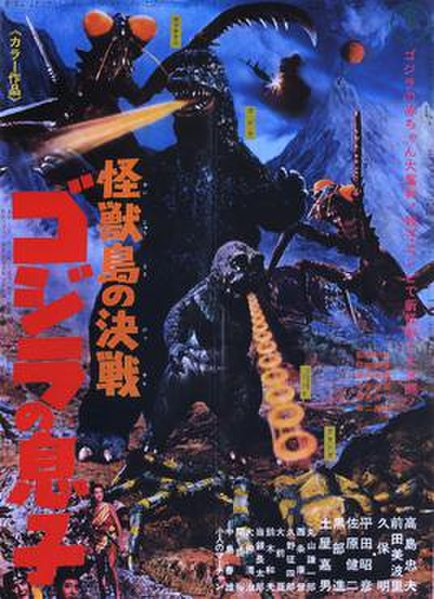 Son of Godzilla (1967) movie poster