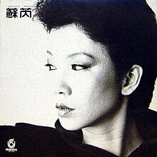 Su Rui Album Wikipedia