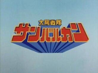 Taiyo Sentai Sun Vulcan - Title Screen