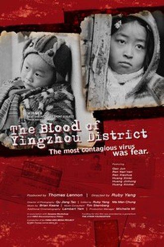 The Blood of Yingzhou District - Image: The Blood of Yingzhou District
