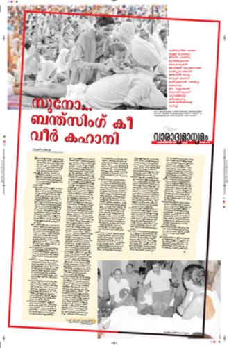 Madhyamam Daily - ADBI Award-winning article in Varadya Madhyamam, published on 15 October 2006