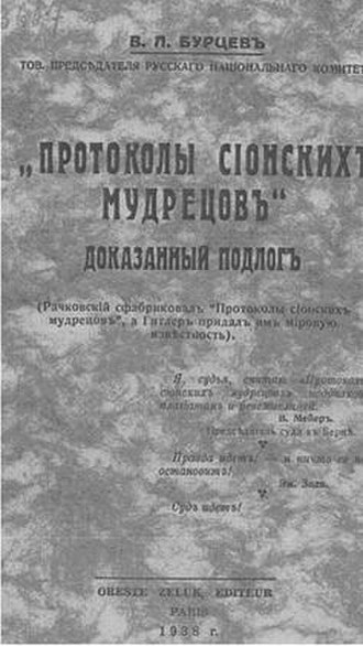 Vladimir Burtsev - Bookcover of Burtsev's The Protocols of the Elders of Zion: A Proven Forgery