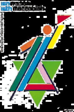2001 Maccabiah Games - Image: 2001 Maccabiah logo