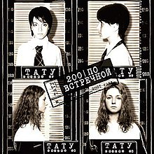 A cover featuring two images of Julia Volkova and Elena Katina receiving mugshots, with heigh measurements in the background. Several illustrations are seen on the front, and features the group's name and album name in the middle.