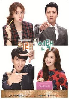 A poster for the TV series Marry Him If You Dare.jpg