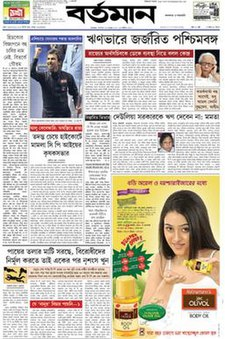 bartaman patrika today all pages in