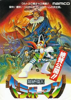 <i>Bravoman</i> 1988 beatem up arcade game