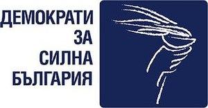 Democrats for a Strong Bulgaria - DSB logo