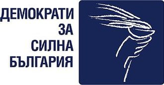 Democrats for a Strong Bulgaria - DSB logo