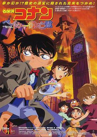 Case Closed: The Phantom of Baker Street - Image: Detective Conan movie 6