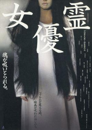 Don't Look Up - Japanese film poster