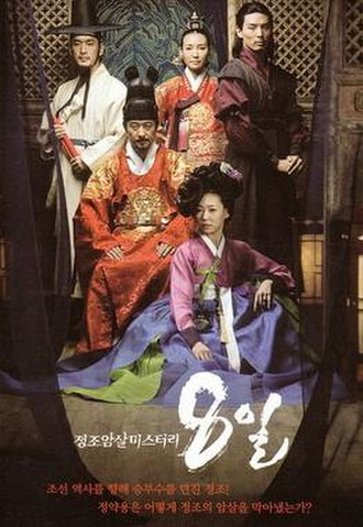 Eight Days, Assassination Attempts against King Jeongjo - Image: Eight Days (TV series) poster