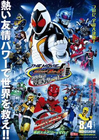 Kamen Rider Fourze the Movie: Space, Here We Come! - The shared poster for Fourze the Movie and Go-Busters the Movie