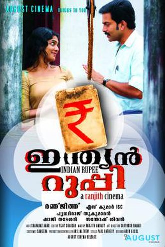 Indian Rupee (film) - Theaterical poster