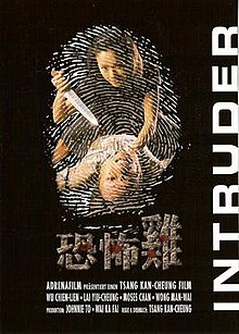 Intruder (1997 film) - Wikipedia