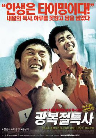 Jail Breakers - Jail Breakers poster