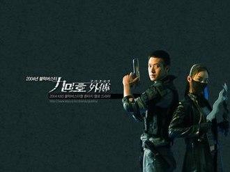 Forbidden Love (2004 TV series) - Image: KBS Forbidden Love
