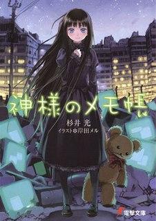 <i>Heavens Memo Pad</i> Japanese light novel series