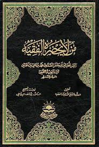 Man La Yahduruhu al-Faqih - Cover of the book