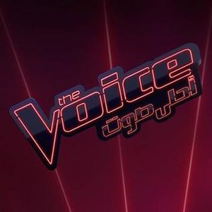 The Voice Ahla Sawt - Image: MBC The Voice Season 2 Logo