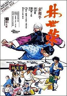 <i>Magnificent Butcher</i> 1979 film by Yuen Woo-ping, Sammo Hung