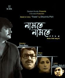 Namte Namte Bengali Movie Poster.jpg