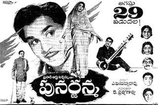 <i>Punarjanma</i> (1963 film) 1963 film by Kotayya Pratyagatma
