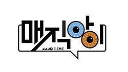 SBS Magic Eye.jpg