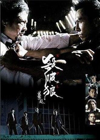 SPL: Sha Po Lang - SPL: Sha Po Lang DVD cover
