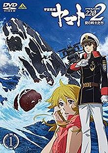 Star Blazers Space Battleship Yamato 2202 Wikipedia